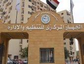 """""""اليوم السابع"""" ينشر نتيجة ترقيات موظفي الجهاز الإداري للدولة 2021"""
