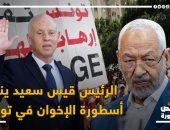 الإخوان وصفوه بعمر بن الخطاب.. قيس سعيد ينهى أسطورة الجماعة فى تونس