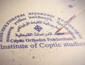 تعرف على مجالات الدراسة فى معهد الدراسات القبطية وأقسامه المختلفة