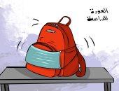 عودة الدراسة بالكمامة ومتابعة الإجراءات الاحترازية فى كاريكاتير كويتى