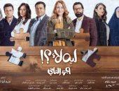 """المركز الكاثوليكي يقيم ندوة تكريم لصناع مسلسل """"ليه لأ"""" 27 أغسطس"""