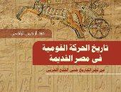 """قرأت لك.. """"تاريخ الحركة القومية فى مصر القديمة"""" من فجر التاريخ حتى الفتح العربى"""