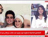 خطوبة نور ابنة عمرو دياب وشيرين رضا من شاب بريطانى تثير الجدل (فيديو)