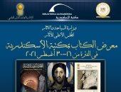 جناح للسياحة والآثار بمعرض مكتبة الإسكندرية الدولى للكتاب
