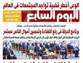اليوم السابع.. الرئيس السيسي: برنامج رفع الكفاءة وتحسين أحوال الناس مستمر