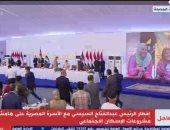 """""""إكسترا نيوز"""" تذيع إفطار الرئيس عبد الفتاح السيسي مع الأسرة المصرية"""