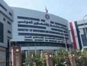 أخبار الاقتصاد المصرى: منتدى التعاون الدولي يركز على تحفيز مشاركة القطاع الخاص