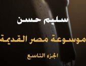 حياة المصريين.. مصر تنقسم على نفسها والغرباء يحتلونها