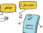 كاريكاتير سعودي يحتفل بعودة الدراسة في المراحل التعليمية
