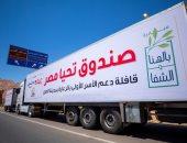 صندوق تحيا مصر ينظم قافلة حماية اجتماعية بسانت كاترين وتوزيع 20 طن سلع غذائية