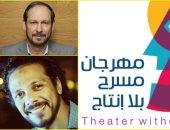 أيمن الشيوي وحمزة العيلى فى عضوية لجنة تحكيم مهرجان مسرح بلا إنتاج