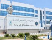 الرعاية الصحية تكشف حزم الخدمات الطبية للمنتفعين بأول مستشفى معتمد بمصر