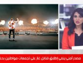 تغطية خاصة عن حقيقة إطلاق قنابل غاز بحفل عمرو دياب بسبب التكدس المروري