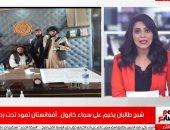 أفغانستان .. مشاهد لاحتفالات عناصر طالبان فى القصر الرئاسى والمطار.