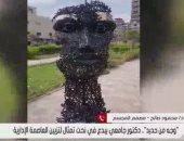 صاحب نحت تمثال تزيين العاصمة الإدارية: فكرة التمثال مستوحاة لوجه المصري القديم