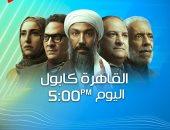 """قناة ON تعرض مسلسل """"القاهرة كابول"""" بدءًا من اليوم فى الخامسة مساءً"""