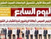 """الرئيس السيسى: أبطالنا الرياضيون قدوة للشباب فى التفوق.. غدا بـ""""اليوم السابع"""""""