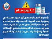 الصحة: الوزارة الجهة الوحيدة المسئولة عن إصدار شهادات لقاح كورونا