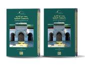 """""""بحوث فى التاريخ والحضارة الإسلامية"""" كتاب جديد عن مكتبة الإسكندرية"""