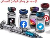 كاريكاتير اليوم يحذر من خطورة إدمان المجتمع لمواقع التواصل الاجتماعى
