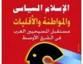 """قرأت لك.. """"الإسلام السياسى والمواطنة"""" كيف تعيش الأقليات تحت حكم جماعات الإرهاب"""