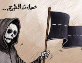 حوادث الطرق شبح خفي يهدد الأرواح البريئة في كاريكاتير إماراتي