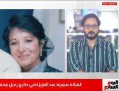 تعرف على هدية محفوظ عبد الرحمن لزوجته سميرة عبد العزيز بعد وفاته
