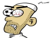 التعصب الكروى يؤدى إلى الأمراض فى كاريكاتير سعودى