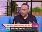 محمود عبد المغنى: فيلم عبود على الحدود يعتبر البداية الحقيقية بالنسبة لى.. فيديو