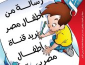 مجلة نور تبرز فى غلاف عددها رسالة الأطفال بضرورة وجود قناة مصرية كارتونية