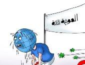 العالم يستعد للدخول في الموجة الرابعة لكورونا بكاريكاتير اليوم السابع