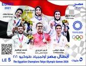 """""""البريد"""" يصدر بطاقة تذكارية لأبطال مصر أصحاب ميداليات أولمبياد طوكيو"""