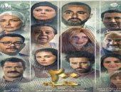 """أسرة عمل فيلم """"200 جنيه"""" تحتفل بالعرض الخاص بإحدى سينمات أكتوبر .. غدا"""