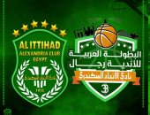 حازم الرجال مديرا للبطولة العربية للأندية رجال رقم (33) لكرة السلة