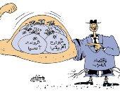"""كاريكاتير اليوم.. القوى الكبرى تحقق سطوتها بالاستيلاء على ثروات """"العالم الثالث"""""""