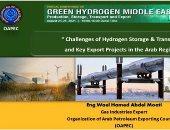 """""""أوابك """" الدول العربية حاضرة بقوة في المشهد العالمي للهيدروجين"""