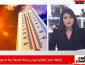"""الأرصاد تحذر من ارتفاع فى درجات الحرارة يبدأ غدا ويصل لـ5 درجات جنوبا """"فيديو"""""""