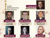 تعرف على تشكيل المكتب الفنى لمهرجان القاهرة السينمائى فى دورته الـ43