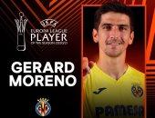 جيرارد مورينو يتفوق على فيرنانديز ويحصد جائزة أفضل لاعب بالدوري الأوروبي
