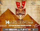 تأجيل المؤتمر الصحفى الخاص بالمهرجان القومى للمسرح إلى 23 سبتمبر