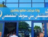 بتر ساق أمين شرطة وإصابة شاب بارتجاج فى المخ بعد سقوطهما من قطارين ببنى سويف