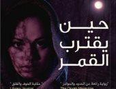 """يصدر قريبا.. ترجمة عربية لـ رواية """"حين يقترب القمر"""" للأفغانية نادية هاشمى"""