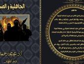 """""""الجاهلية والصحوة"""".. أحدث مؤلفات وزير الأوقاف لمواجهة أكاذيب الجماعات الإرهابية"""