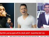بعد قرار إيقافهما.. تفاصيل صلح رضا البحراوى وحسن شاكوش.. وموقفهما من الغناء