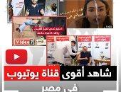 شاهد أقوى الفيديوهات والأحداث على قناة اليوم السابع المصورة عبر يوتيوب