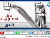مياه المنوفية: قطع مياه الشرب عن مناطق بأشمون 4 أيام لإحلال وتجديد الخطوط