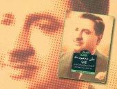 """الإبداع الأول.. """"الملاح التائه"""" يقود على محمود طه إلى درب الشعر الرومانسى"""