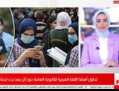 نشرة تليفزيون اليوم السابع..تداول أسئلة العربي للثانوية العامة دور ثان بعد بدء الامتحان