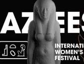 """الأربعاء.. مؤتمر صحفى للإعلان عن تفاصيل مهرجان """"إيزيس لمسرح المرأة"""""""