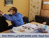 حياة كريمة تواصل قوافلها الطبية في محافظة دمياط